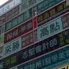 Page99:【台湾】旅snap。