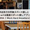 外出先での作業スペース探しに!wifi&電源カフェ探しアプリ「WHA( Work Hard Anywhere)」