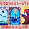 ルノルマン+タロットからのメッセージ:4/26(月)〜5/2(日)