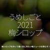 1327食目「うめしごと 2021 梅シロップ」梅シロップを作って暑い日に冷たい梅ジュースを飲むぞ!