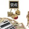 サラリーマンが資産形成するには投資信託一択であるってホント?