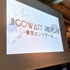 【感想】ジゴワットレポート〜東京エンドゲーム〜 オタクたちのクロスオーバーの記録