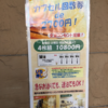 【一泊2700円!?】Asahi カプセル&サウナで漫画を読みまくってリストを作ったよ【2017年3月更新】