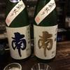 【上品なサウスパーク】南、大吟醸&純米大吟醸斗瓶取り生酒の味。