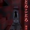 古い童謡に隠された悍ましい真実――「ことろことろ」 - 関谷俊博