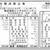 株式会社レンタルのニッケン 第56期決算公告