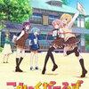 【おすすめアニメ】「こみっくがーるず」紹介&感想! 女の子版トキワ荘のかおすな日常!