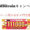 DMMBitcoin一周年キャンペーンは注意が必要!!キャンペーン取りは却下される