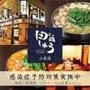 【オススメ5店】北九州(小倉・門司)(福岡)にあるもつ鍋が人気のお店