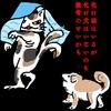 鎖骨にまつわるエトセ・トラ:猫にできて犬にできないこと