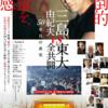 映画『三島由紀夫vs東大全共闘〜50年目の真実〜』を観る