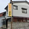 富山市の銭湯―薬師鉱泉と古宮鉱泉の事例―
