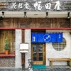 両国 幅田屋 そば (YUMAP-0165)