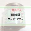 【カルディ】食べる酸辣醤(サンラージャン)クセになる味です! しょうがの食感がたまらない!