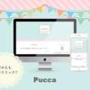 はてなブログ無料テーマ「Pucca」の初期設定