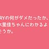 MERYの何がダメだったか、椎木里佳ちゃんにわかるように話そうか。