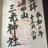 【御朱印】真田山三光神社に行ってきました|大阪市天王寺区の御朱印