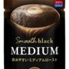 【タリーズのコーヒー比較 ボトル編 TULLY`S COFFE】