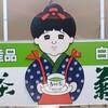 道の駅 美濃白川【癒しの茶と湯】