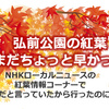 弘前公園の紅葉 まだちょっと早かった NHKニュースで見頃だと言っていたのに…