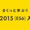 さくっと学ぶ!! ES2015(ES6)入門 〜Destructuring 編〜