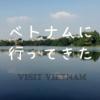 ベトナムに行ってきました。