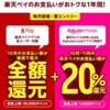 楽天ペイ、抽選で全額還元&楽天モバイルで20%還元キャンペーン