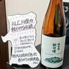 【秋田晴 純米酒】の感想・レビュー:現代の環境でつくった昔ながらの純米酒!