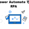 Power Automate (旧Microsoft Flow) でガチャつく - RPAとして使ってみる -