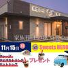 『家族葬 千の風 東豊中式場』にスイーツヒーローが登場★クレープ・タピオカ・ホットドッグを提供♪