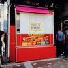 横浜駅ドンキ横にケバブ屋さんオープンですね!(ケバブ)横浜駅西口周辺情報