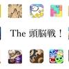 【頭脳戦】無料でおすすめの頭を使うゲームアプリ10選!
