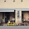 福島県いわき市『善林庵』さんでの料理教室