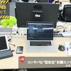 """【仕事の現場】 #32 コンサバな""""型安全""""祈願エンジニア"""