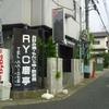 【オススメ5店】春日部・越谷・草加・三郷(埼玉)にあるもんじゃ焼きが人気のお店