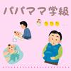 パパママ学級(*^ω^*)💗