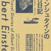 公表する意図のなかった個人的日記に記録された百年前の日本人の実像 『アインシュタインの旅行日記』アルバート・アインシュタイン著