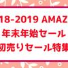 2019お正月のAmazon初売りセール・おすすめ商品の解説!【年末年始・新春のお得なバーゲンまとめ】