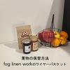 【インテリア雑貨】fog linen workのワイヤーバスケットで果物をおしゃれに保管。
