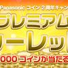 【CLUB Panasonic】 最大10,000コイン(9000ANAマイル)が当たる! クラブPコイン2周年プレミアムルーレット開催中!