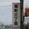 シリーズ土佐の駅(160)旭町三丁目駅(とさでん交通伊野線)