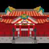琉球王国って戦争をしない平和国家だったの?