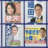 都議選の選挙結果をポスターから見抜く(江東区)