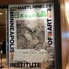 【展覧会】ミネアポリス美術館 日本絵画の名品展@六本木・サントリー美術館のレポート(2021/6/6訪問)