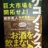 『ゲコノミクス』藤野英人