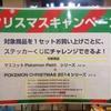 【告知】ポケモンセンタートウキョー クリスマスキャンペーン (2014年11月5日(水)開催)