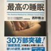 【181】スタンフォード式最高の睡眠(読書感想文52)