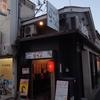 立ち飲み。西ノ京「豆たん」