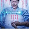 お笑い芸人の小籔千豊さんが登場したポスターが批判を受ける理由