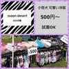 10月17日  (日) 千葉県 千葉市 千葉みなと 第3回 千葉のいいもの販売会 農家や事業者を応援!